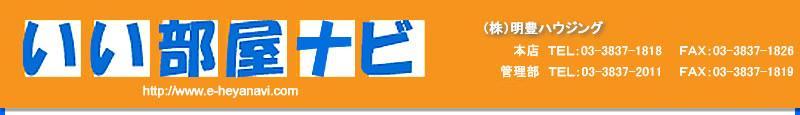 賃貸 不動産  東京都 台東区 上野 情報満載!!いい部屋ナビ 『明豊ハウジング』 へ気軽に相談